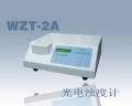 浊度仪WZT-2A