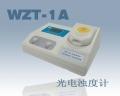 浊度仪WZT-1A