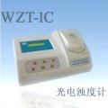 浊度计 浊度仪--WZT-1C型