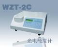 浊度计 浊度仪--WZT-2C型