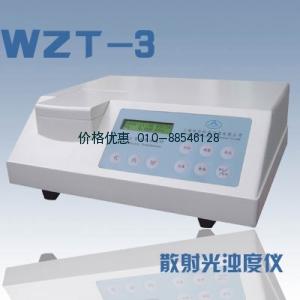 啤酒浊度仪WZT-3