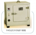远红外快速干燥箱YHG.500-BS
