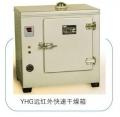 远红外快速干燥箱YHG.600-BS-II