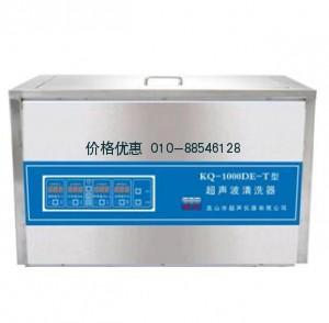 超声波清洗机KQ-1000DE-T